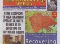 200 recoveringmacedonia 200x145 German sues FYROM over alleged CIA kidnapping