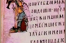 """Το αρχαιότερο κυριλλικό χειρόγραφo """"МИРОСЛАВЉЕВОГ ЈЕВАНЂЕЉА"""""""