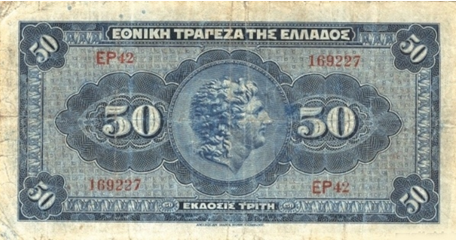 22 16.09.1921  – Alexander the Great in Modern Greek Bank Note of fifty Drachmas