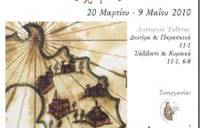 Κοζάνη: Χάρτες και χαρτογραφήματα του Αγίου Όρους
