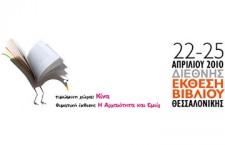 Η Αρχαιότητα στην 7η Διεθνή Έκθεση Βιβλίου Θεσσαλονίκης