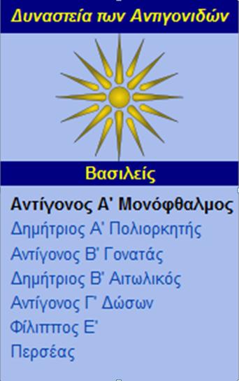 ANTI1 Ο τάφος ενός επώνυμου Μακεδόνα στα βουνά της Πισιδίας