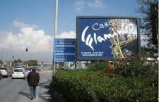 Οι διαφημίσεις της ντροπής
