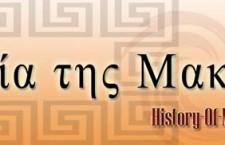 Ελληνική Αρχαιολογία - Μακεδονικά και Άλλα