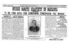 Articles of Greek newspapers from the beginning of 20th century about Macedonia