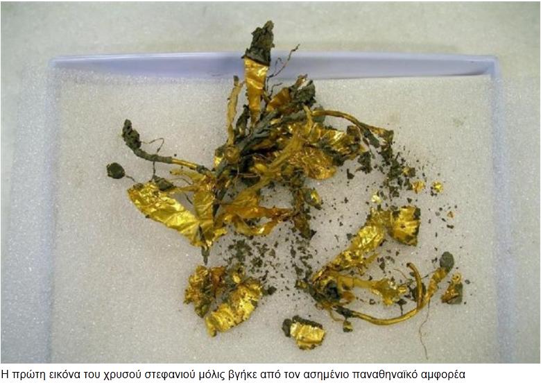 M ΜΑΚΕΔΟΝΙΑ, Ενα χρυσό στεφάνι ελιάς στο μικροσκόπιο των αρχαιολόγων