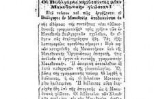 "Way ahead of Tito, the Bulgarians were trying to invent a ""Macedonian"" language back in 19..."