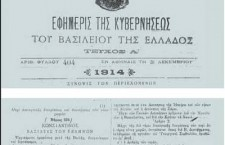 Pages+from+Macedonia Term ch2 pp24 31 1 225x145 Θέλουν να μας πάρουν και το… βόδι