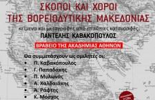 «Σκοποί και Χοροί της Βορειοδυτικής Μακεδονίας» στον Ιανό την Τετάρτη 2 Ιουνίου