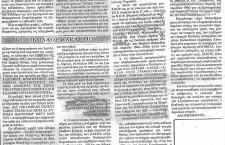 Εξαιρετικά ενδιαφέρουσα Επιστολή του 1997 προς τον τότε Υπουργό Γ. Παπανδρέου για τους Σλαβομακεδόνες