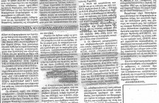 Prwinos Logos twn Iwanninwn 1997 225x145 Απάντηση του κ. Χ. Σωτηρόπουλου στον Ιό για τους Δέκα μύθους του Σκοπιανού.