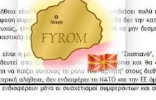 """Νέα """"μαχαιριά"""" της Ευρωπαϊκής Ένωσης, για το όνομα των Σκοπίων"""