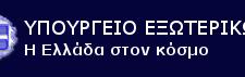 Ypourgeio e3wterikwn 225x71 Τη Δευτέρα θα υποβάλει το υπόμνημα στη Χάγη η ΠΓΔΜ.
