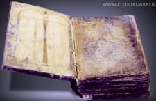 arhimedes book 225x145 The Macedonian Dispute as a Yugoslav Bulgarian conflict