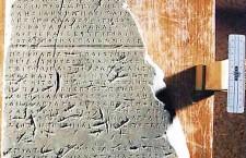 Ξεκλείδωσαν 32 αρχαίες επιγραφές