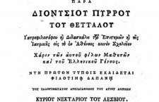 "1818 – The Greekness of Macedonians testified by Dionysios Pyrros in his ""Methodic Geography.."""