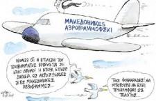 eleutherotypia 225x145 Κίρο Γκλιγκόροφ: Δεν έχουμε Καμία σχέση με τον Αλέξανδρο τον Έλληνα και την Μακεδονία του