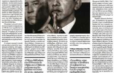 Τα Ελληνικά ΜΜΕ για την επιστολή των επιφανών Ακαδημαϊκών απο όλον τον κόσμο προς τον Ομπάμα