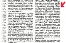 Η αρχαία Μακεδονία και οι Μακεδόνες σύμφωνα με την Σκοπιανή Εγκυκλοπαίδεια