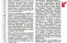 encyclopaedia ancient mak 225x145 Ο Βούλγαρος Ντράγκαν, ο Χριστόφορος Κολόμβος και η Παράνοια των Σκοπιανών