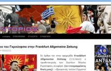 E-ntopios : Nέο Ιστολόγιο για την Ιστορία, τον Πολιτισμό και την Παράδοση των Μακεδόνων