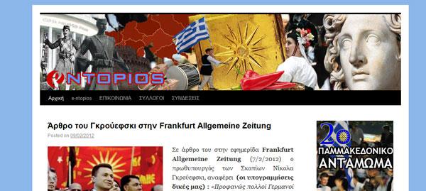 entopios E ntopios : Nέο Ιστολόγιο για την Ιστορία, τον Πολιτισμό και την Παράδοση των Μακεδόνων