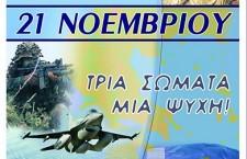 21 Νοεμβρίου – Εορτή Των Ενόπλων Δυνάμεων