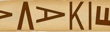 epigr 225x67 Βρήκαν μυκηναϊκό ανάκτορο