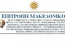 Ανακοίνωση Επιτροπής Μακεδονικου Αγώνα για την πρόταση Nimitz