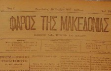Greek Macedonian newspapers of late 19th cent.- early 20th cent. FYROM propaganda exposed!