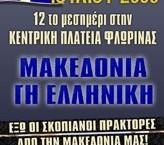 ΕΝΩΜΕΝΟΙ ΓΙΑ ΤΗΝ ΜΑΚΕΔΟΝΙΑ