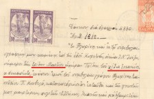 New forgery from FYROM propaganda exposed - document of 1915