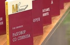Οι Σκοπιανοί απλώνουν την Προπαγάνδα τους στις μεγάλες διεθνείς Βιβλιοθήκες και Ιδρύματα