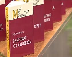 fyrom volumes Οι Σκοπιανοί απλώνουν την Προπαγάνδα τους στις μεγάλες διεθνείς Βιβλιοθήκες και Ιδρύματα