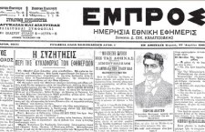 FYROM propaganda about Gotse Delchev and Ilinden uprising exposed.