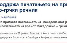 grecia1 225x145 Δελαβέκουρας: Καμιά απάντηση από Σκόπια στο Μνημόνιο Κατανόησης   Μόνο νέες επιθέσεις εναντίον της Ελλάδας