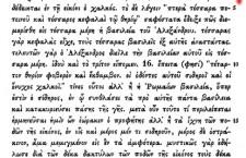 hipp2 225x145 1923 – Alexander the Great in Modern Greek Bank Note of Five Drachmas