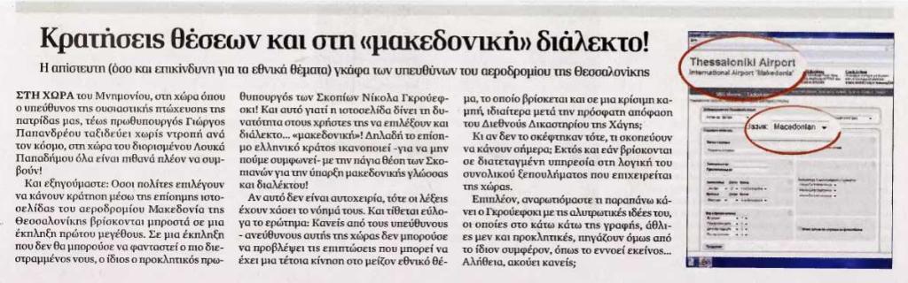 istoselida aerodromio2 1024x320 Αλήθειες και Μύθοι περί Ιστοσελίδας του Αεροδρομίου Μακεδονία