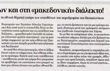 """Αλήθειες και Μύθοι περί """"Ιστοσελίδας του Αεροδρομίου Μακεδονία"""""""