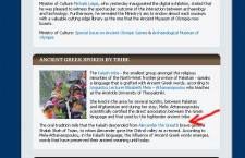 Νέα απίστευτη γκάφα σε επίσημο site της Ελληνικής Κυβέρνησης