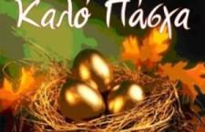 kalopasxa 225x145 Καλή Ανάσταση και Καλό Πάσχα