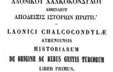 Macedonians are Greeks according to the 15th century account of Laonikos Chalkokondylis