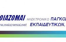 logo noiazomai1 225x145 Επιστολή των Παμμακεδονικών Ενώσεων ανά την υφήλιο προς Πρόεδρο Δημοκρατίας κ. Κάρολο Παπούλια
