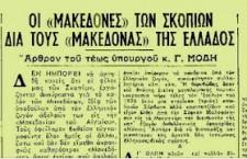 Οι «Μακεδόνες» των Σκοπίων δια τους «Μακεδόνας» της Ελλάδος
