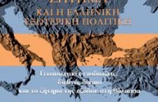 Το Μακεδονικό ζήτημα και η ελληνική εξωτερική πολιτική