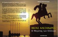 megas alexandros 225x145 Η αρχαιομάθεια «πύλη» για τη Νεοελληνική γλώσσα!