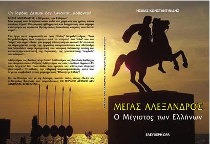 megas alexandros Μέγας Αλέξανδρος ο Μέγιστος των Ελλήνων!