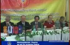 """Μιλόσοσκι: """"Η Ελλάδα δεν μπορεί να μας κλείσει τα μάτια""""…"""