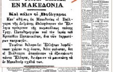 neai+sfagai+web 225x145 Former Republic of Macedonia government officials contradict themselves