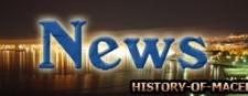 Ο Σκοπιανός Τύπος με μια ματιά 24-11-2011